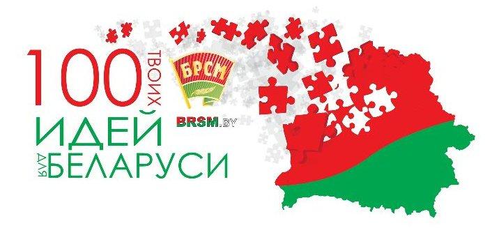 Работа в интернете в белоруссии